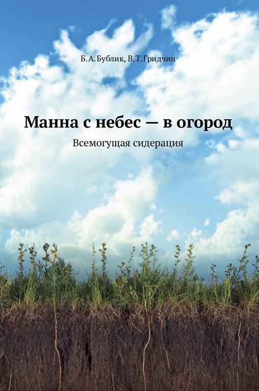 манна неба, манна с небес, бублик манна с небес, манна небес в огород, манна небес сидерация, манна с небес в огород всемогущая сидерация, бублик манна с небес в огород, манная небес, сидерация манна с небес бублик, книга манна небес, б а бублик манна с небес, книга бублика манна с небес в огород, бублик манна с небес читать