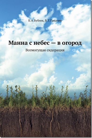 Бублик Манна с небес