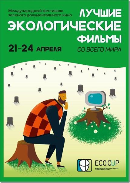 фестиваль эко кино
